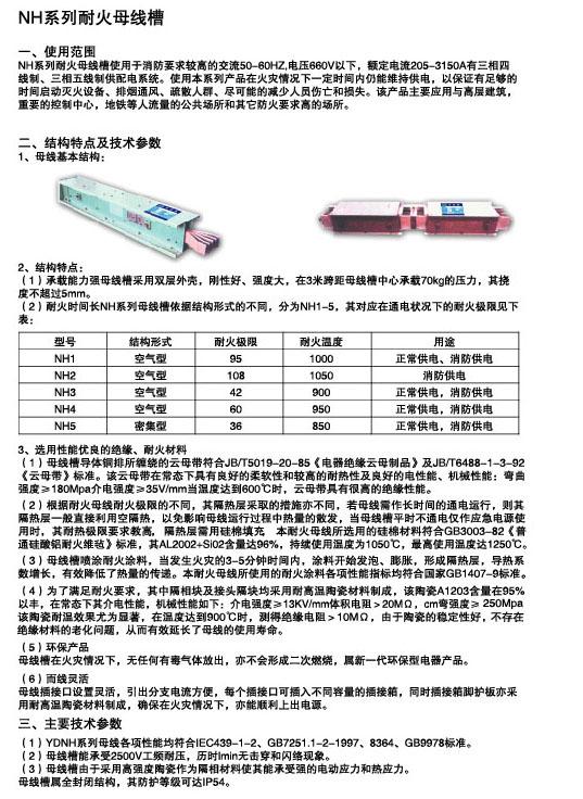 贵州耐火母线槽生产厂家