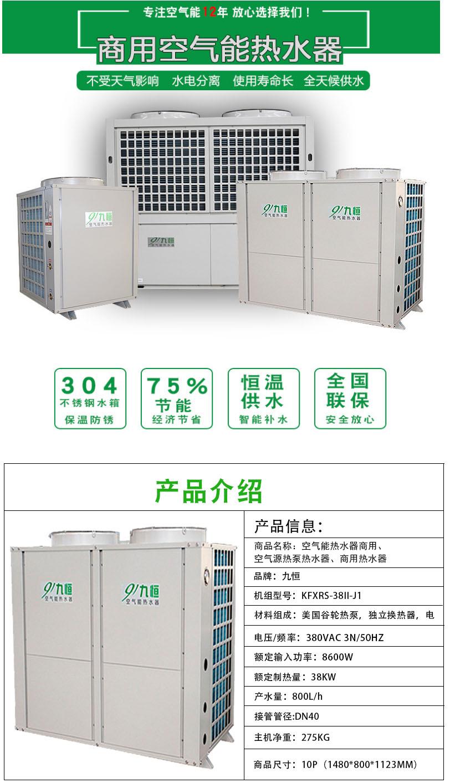 10P空气能热泵热水器,贵阳空气能热泵热水器好不好