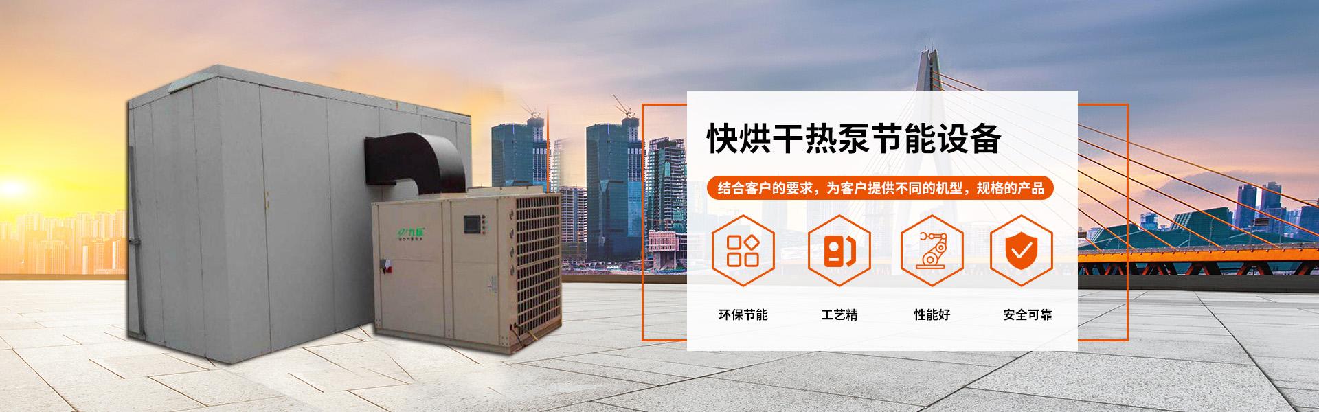 贵州空气能烘干机
