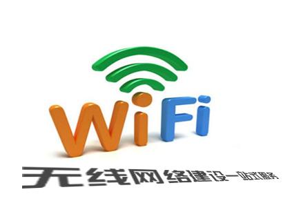 贵阳WiFi