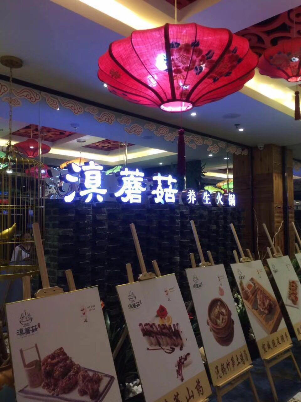 餐饮店无线网络案例——北京烤鸭 滇蘑菇无线网络改造项目