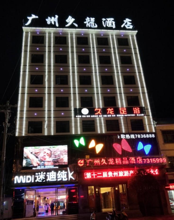 平塘久龙精品酒店网络改造项目