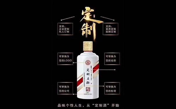 贵州企业定制酒