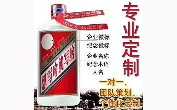 上海市订制酒
