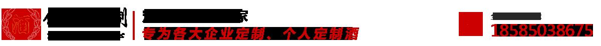 贵州企业定制酒生产厂家