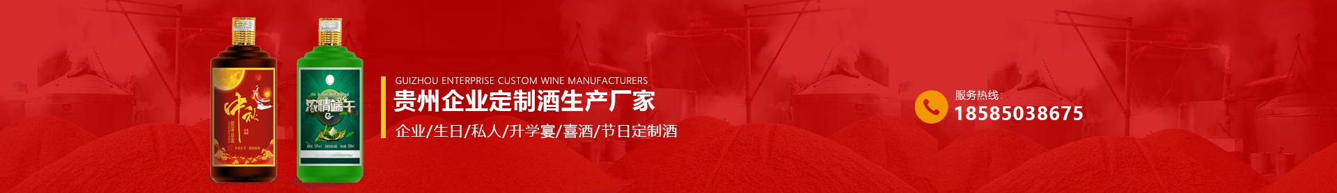 山东企业定制酒生产厂家
