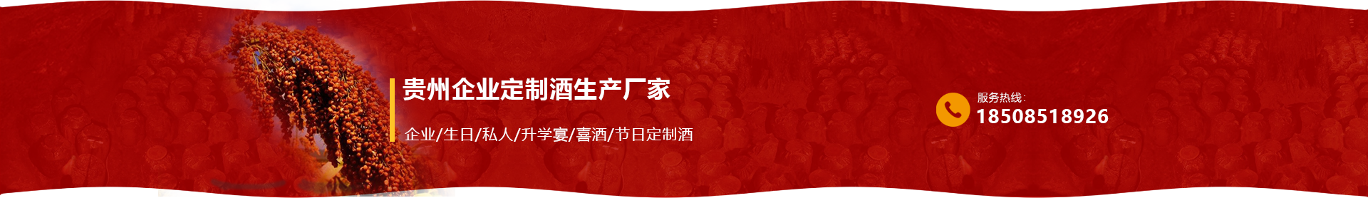 上海企业定制酒