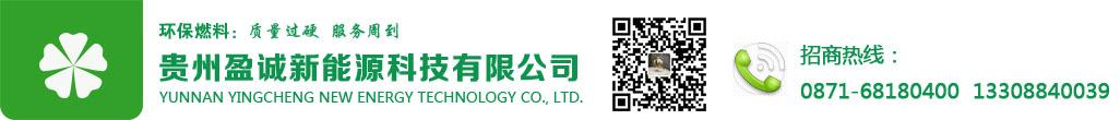 云南盈诚新能源科技有限公司