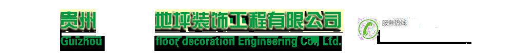 贵州地坪装饰工程公司