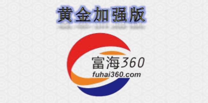 富海360黄金加强版