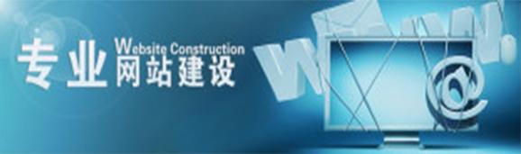 贵州网站推广