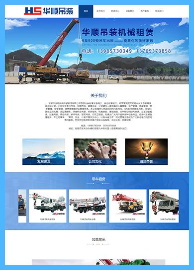 贵州网站推广:安顺市华顺吊装机械租赁有限企业