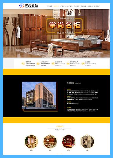 贵州网站优化:贵州掌尚名柜衣柜橱柜有限责任公司