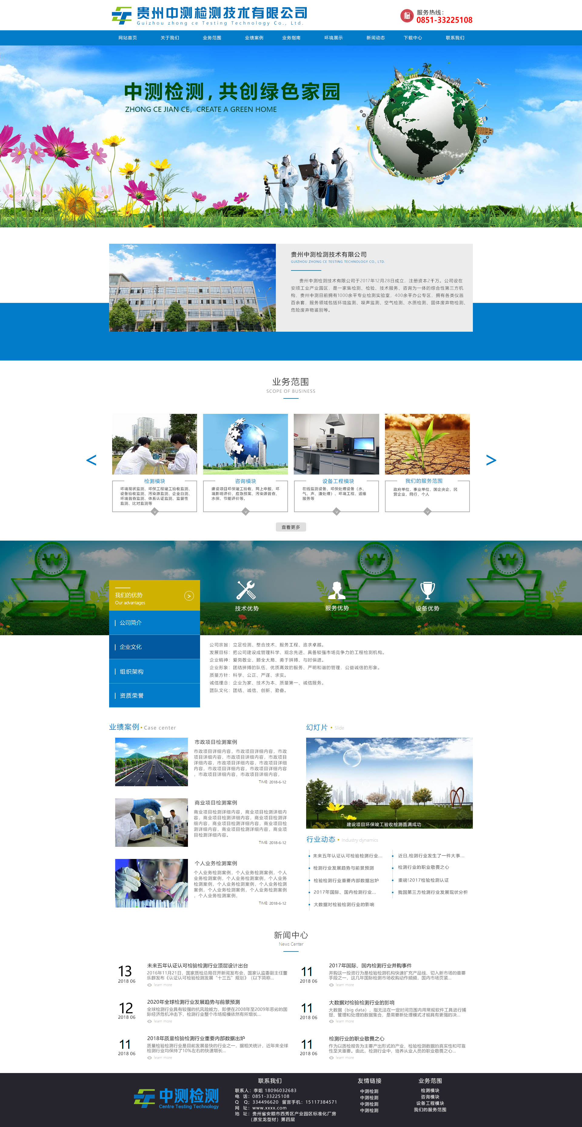 贵州中测检测技术有限企业