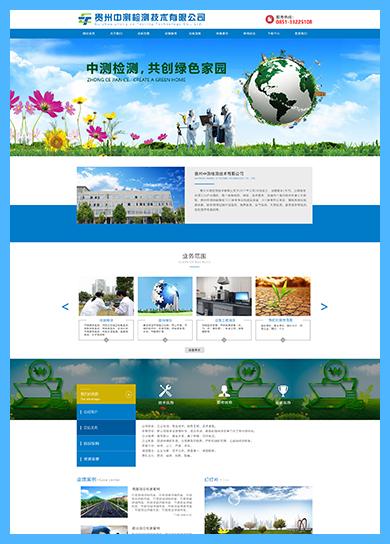 贵阳网络公司建站案例:贵州中测检测技术有限公司
