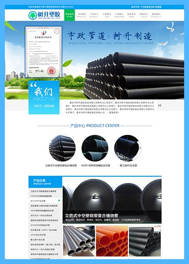 贵州网站建设:树升塑胶制品贵州分企业