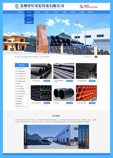 贵州网页制作:贵州世纪金晨管业有限公司