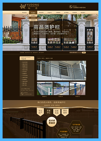 贵阳网络公司案例:贵州金钰彩艺钢制品有限责任公司
