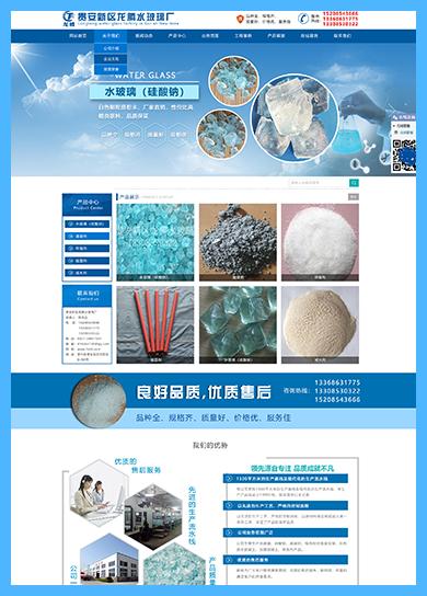 贵州网络公司的设计案例:贵安新区龙腾水玻璃厂