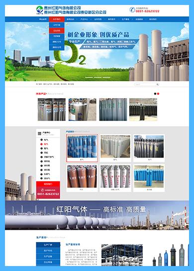 贵州网页设计案例:贵州红阳气体有限企业