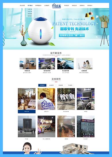 贵州网站建设案例:毕节市创绿家环保科技有限企业