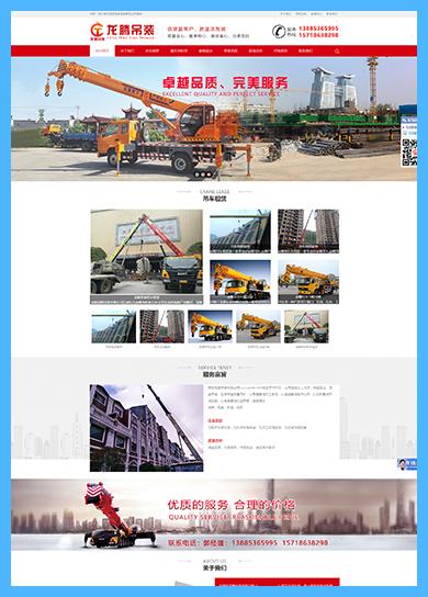 贵州网络公司案例:安顺龙腾吊装有限公司