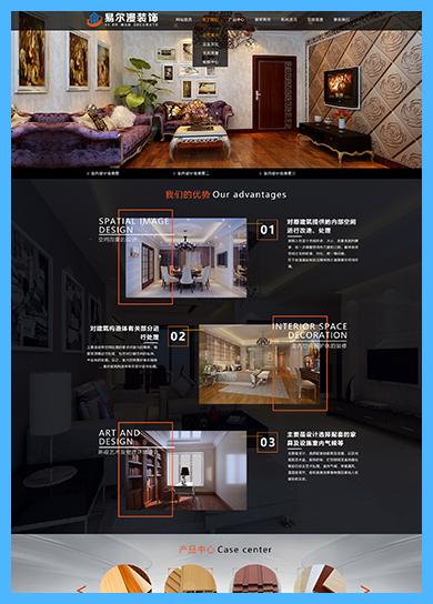 贵州网站设计案例:贵州易尔漫建筑装饰工程有限企业