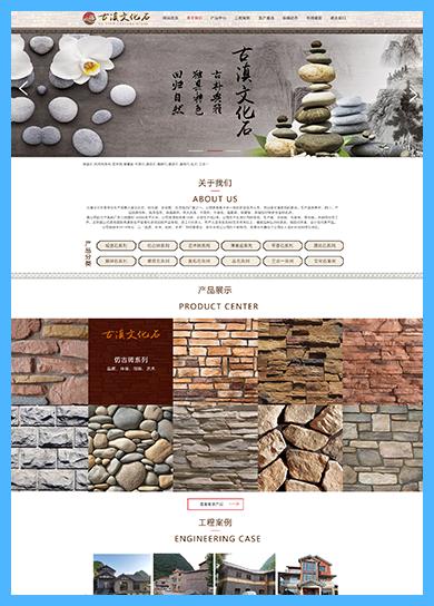 贵阳网站建设企业案例:贵州知乎劳务工程有限企业