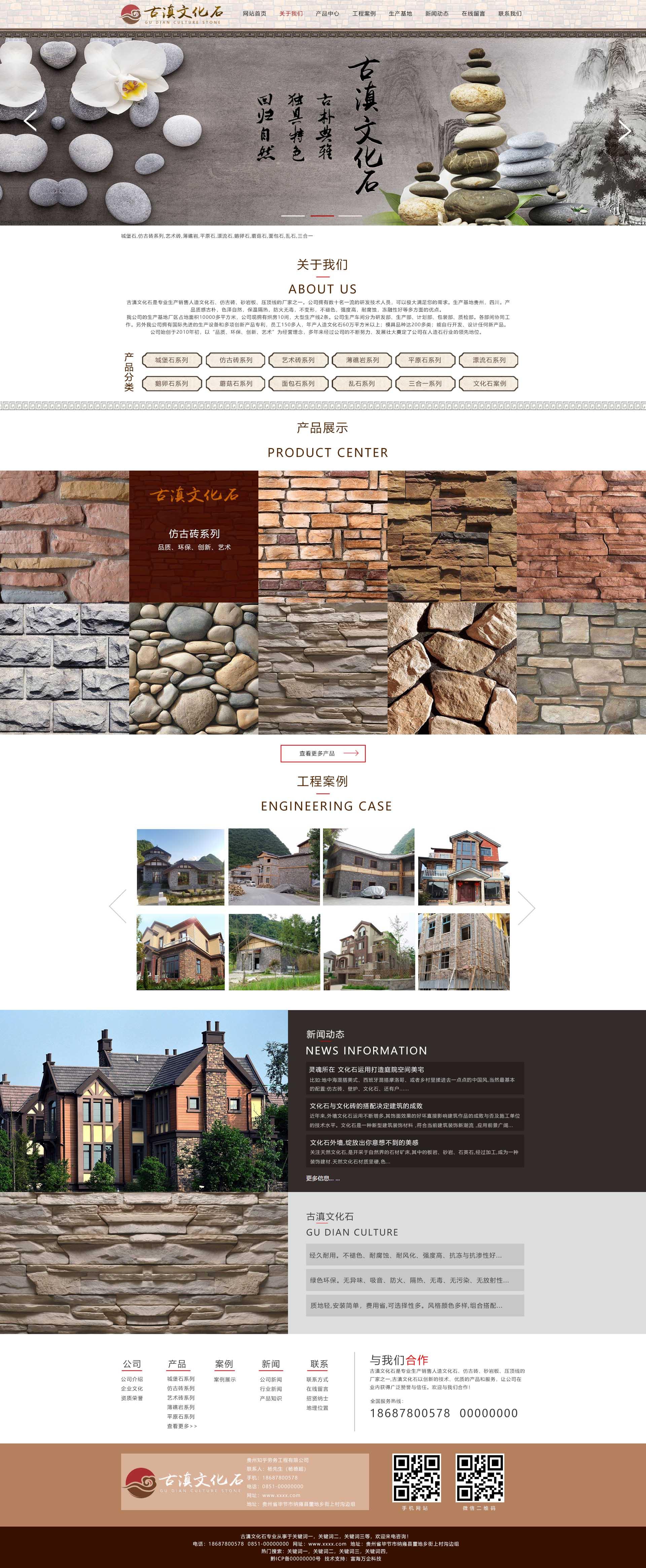 贵阳网站建设企业