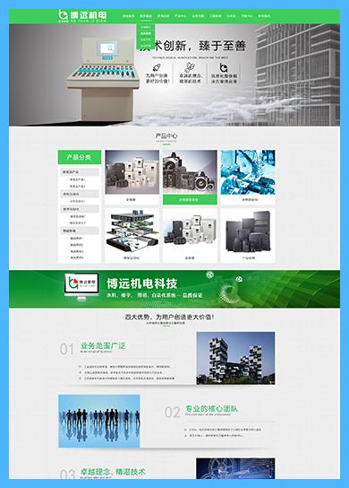 贵州网站设计效果图案例:贵州博远机电科技有限企业