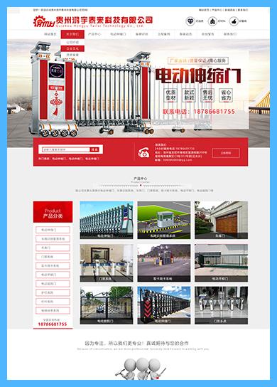 贵州网站建设案例--贵州鸿宇泰来科技有限公司