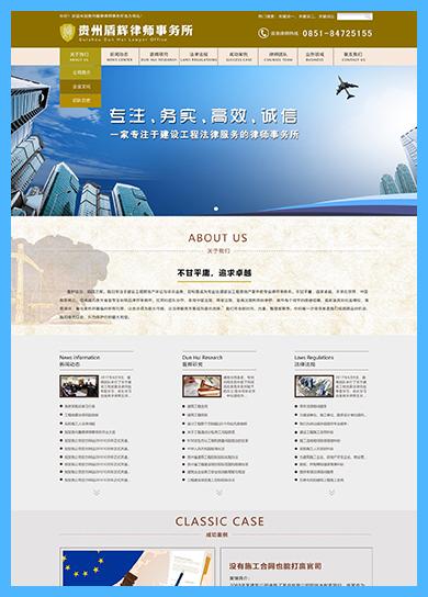 貴州網站設計案例--貴州盾輝律師事務所