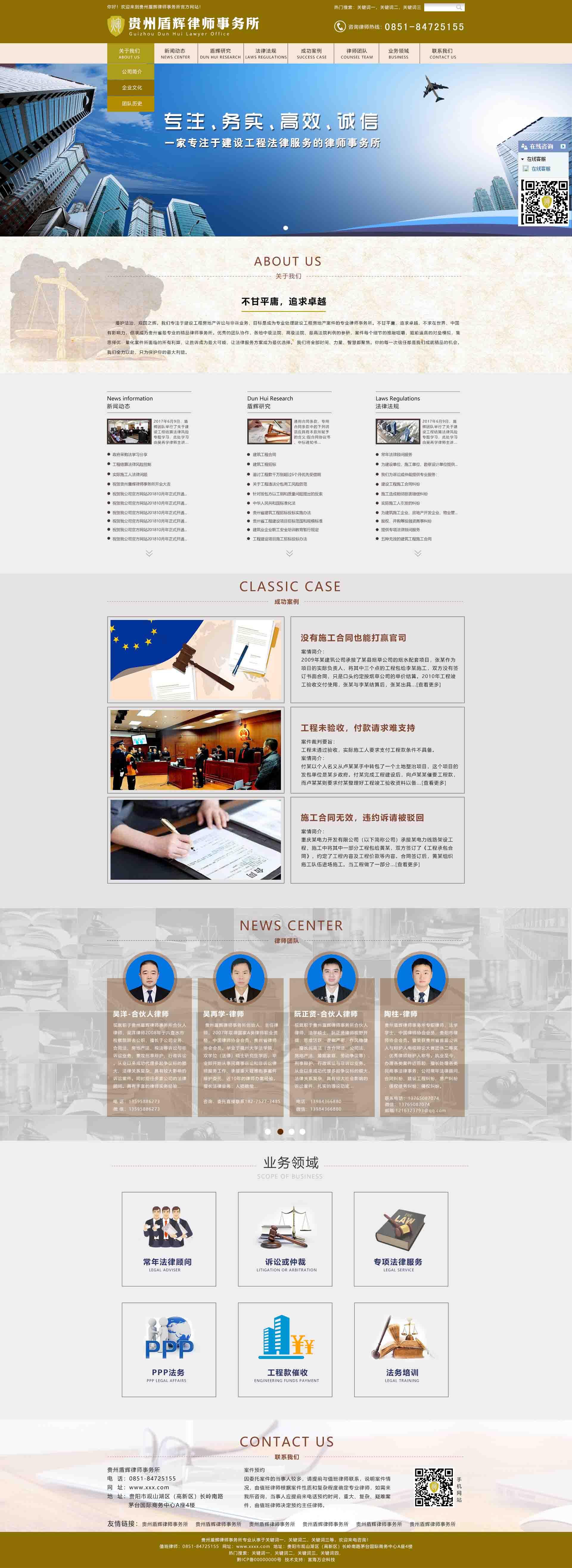 贵州网站设计