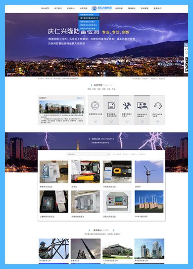 贵州网站推广案例--贵州庆仁兴隆科技有限企业