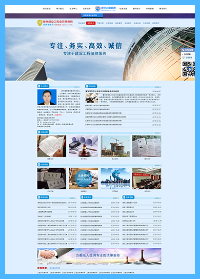 贵州网站建设案例--贵州建设工程合同律师网