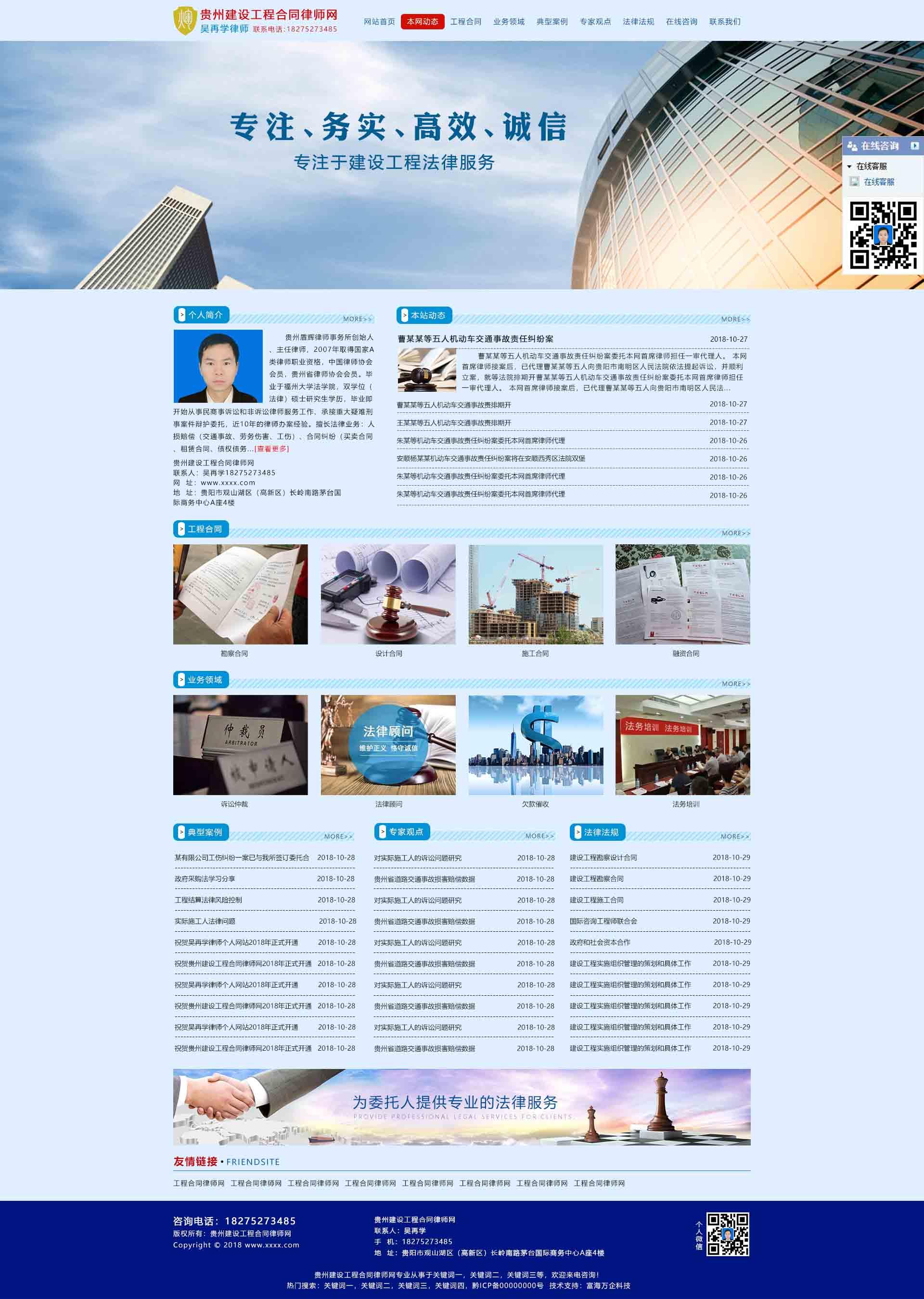 网站建设企业