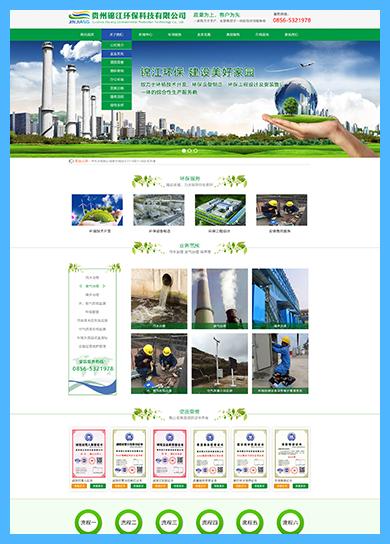 贵阳网站建设-贵州锦江环保科技有限企业
