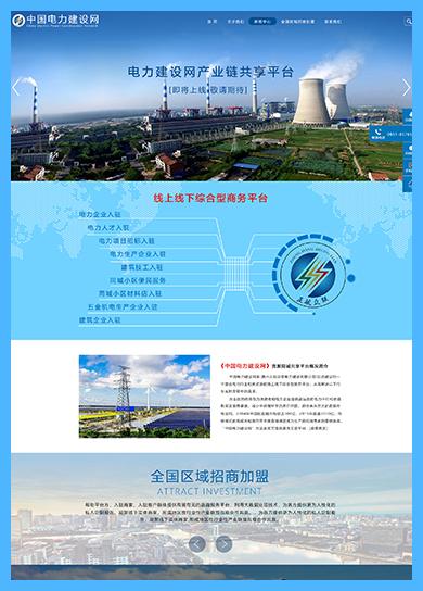 贵州网络公司案例-中国电力建设网