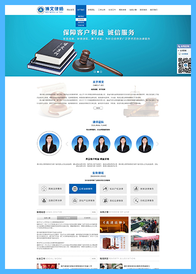 贵州网站建设企业案例-贵州博文律师事务所