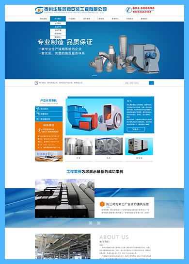 贵州网站设计案例-贵州华胜鑫和安装工程有限公司