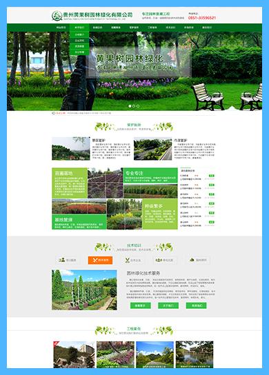 贵州网站建设案例-贵州黄果树园林绿化有限企业