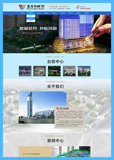贵州网站建设企业案例-贵州鑫宇舟模型设计有限企业