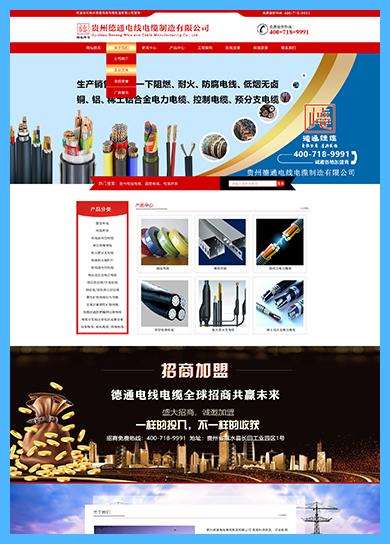 贵州网站建设案例-贵州德通电线电缆制造有限企业