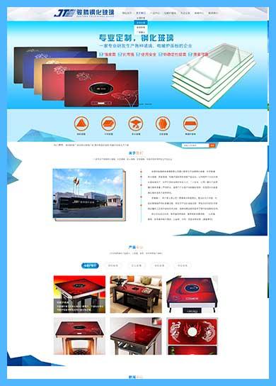 贵州网站建设案例:安顺市骏腾钢化玻璃有限企业