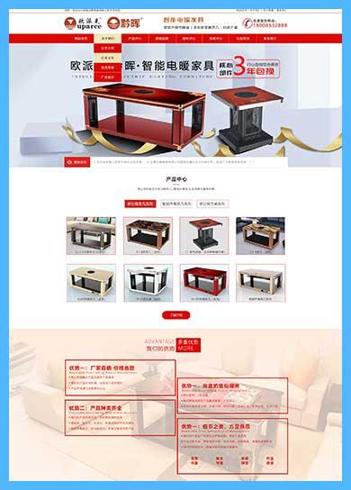 贵州网页设计案例:安顺迈腾电器有限公司