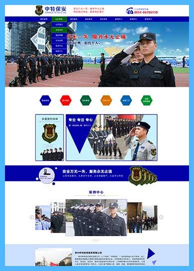 万企案例:贵州中特保安服务有限公司