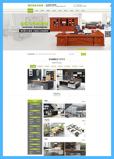 万企案例:贵州博艺美办公家具有限公司