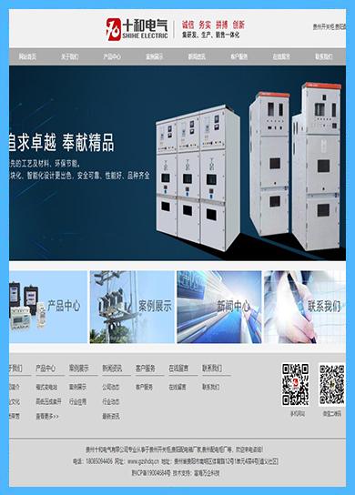 万企案例:贵州十和电气设备有限公司