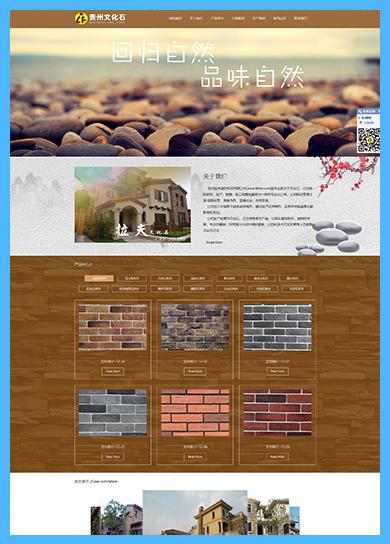 万企案例:贵州拉夫建材科技有限公司(贵州文化石)