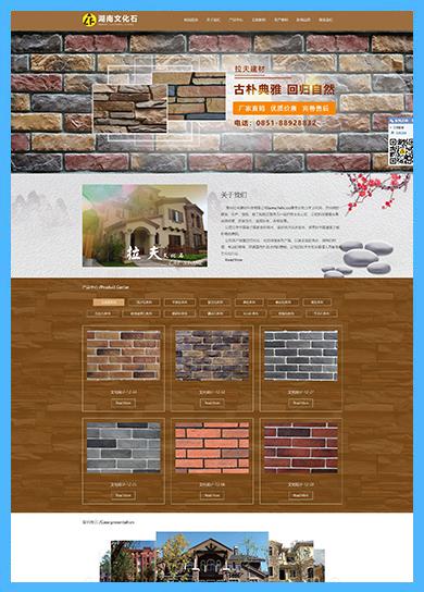 万企案例:贵州拉夫建材科技有限公司(湖南文化石)